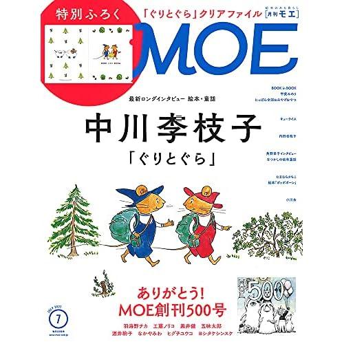 MOE 2021年7月号 画像