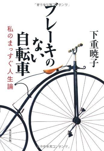 Bureki no nai jitensha : Watakushi no massugu jinseiron. pdf epub