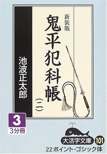 Read Online Onihei hankachō. 2 3 PDF