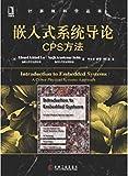 计算机科学丛书:嵌入式系统导论:CPS方法