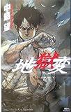 Jigokuhen (Kodansha Novels) (2005) ISBN: 4061824198 [Japanese Import]