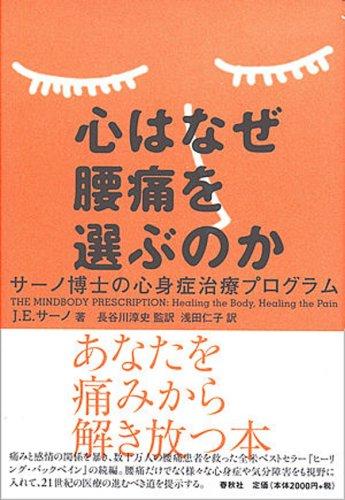 Kokoro wa naze yōtsū o erabunoka : Sāno hakushi no shinshinshō chiryō puroguramu pdf