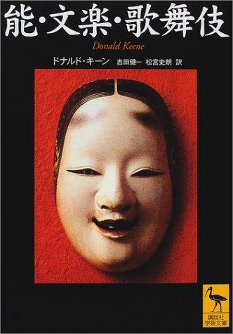能・文楽・歌舞伎 (講談社学術文庫)