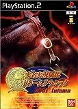 実名実況競馬ドリームクラシック 2001 Autumn