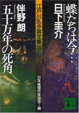 江戸川乱歩賞全集(10)蝶たちは今… 五十万年の死角 (講談社文庫)