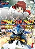 激闘! クラッシュギアT(1) [DVD]