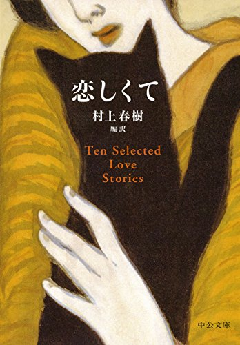 恋しくて - TEN SELECTED LOVE STORIES (中公文庫)