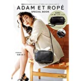2019 ADAM ET ROPE SPECIAL BOOK レザー調ショルダーバッグ