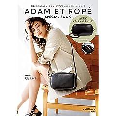 ADAM ET ROPE 表紙画像