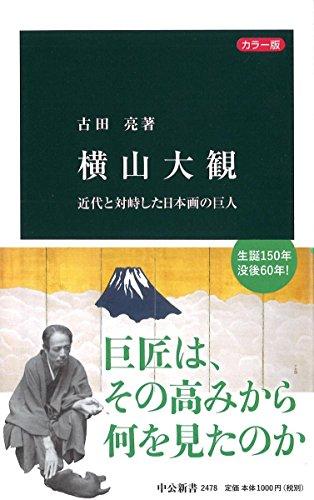 カラー版 - 横山大観 - 近代と対峙した日本画の巨人 (中公新書)