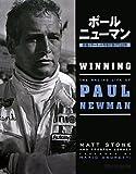 ポール・ニューマン―銀幕とサーキットを駆け抜けた83年