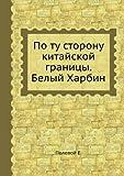 PO Tu Storonu Kitajskoj Granitsy. Belyj Harbin, E. Polevoj, 5458300114