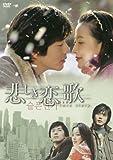 [DVD]悲しき恋歌 DVD-BOX 1