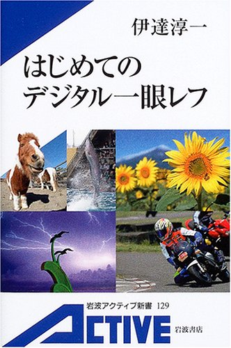 Download Digital single-lens reflex color version for the first time (Iwanami Shinsho active) (2004) ISBN: 4007001294 [Japanese Import] PDF