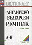 English-Bulgarian Dictionary, Gaberoff Publishers Staff, 9549607267
