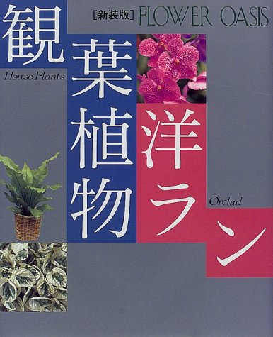 Ornamental plants, orchids (Flower Oasis) (1998) ISBN: 4093052247 [Japanese Import]