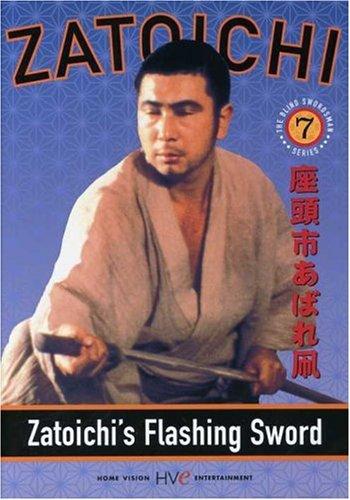 Bookie Costume (Zatoichi the Blind Swordsman, Vol. 7 - Zatoichi's Flashing Sword)
