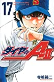 ダイヤのA act2(17) (講談社コミックス)