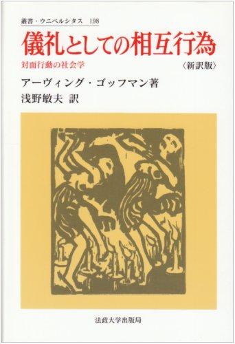 儀礼としての相互行為―対面行動の社会学 (叢書・ウニベルシタス)