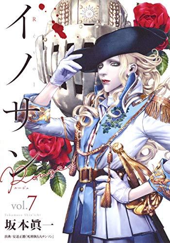 イノサン Rouge ルージュ 7 (ヤングジャンプコミックス)