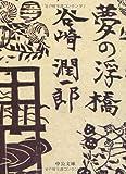 夢の浮橋 (中公文庫)
