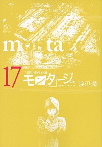 モンタージュ(17) (ヤンマガKCスペシャル)