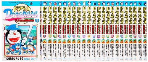ドラベース ドラえもん超野球(スーパーベースボール)外伝 コミック 全23巻完結セット (てんとう虫コミックス)