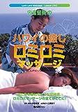 ハワイの癒し ロミロミマッサージ [DVD]