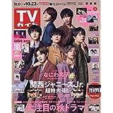 週刊TVガイド 2020年 10/23号
