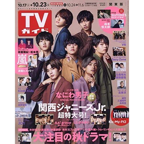 週刊TVガイド 2020年 10/23号 表紙画像