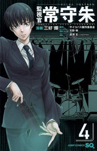 監視官 常守朱 4 (ジャンプコミックス)