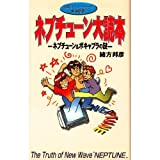img - for Neptune large reader - Comedy mystery new wave Shinsho dismantling of Neptune and Bokyabura (COSMO BOOKS) (1998) ISBN: 4885329426 [Japanese Import] book / textbook / text book