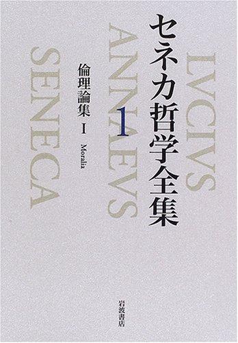 セネカ哲学全集〈1〉倫理論集 I