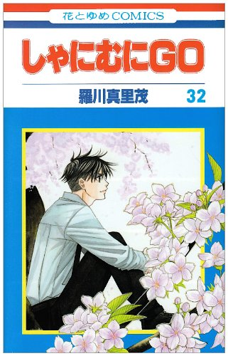 しゃにむにGO 第32巻 (花とゆめCOMICS)