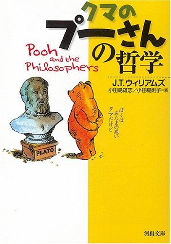 クマのプーさんの哲学 (河出文庫)
