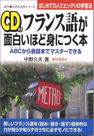 フランス語が面白いほど身につく本―ABCから会話までマスターできる はじめての人にピッタリの学習法 (語学 入門の入門シリーズ)