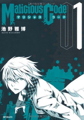 マリシャスコード 1 (MFコミックス ジーンシリーズ)