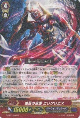 [Cardfight!! Vanguard / Mask of Demonic Frenzy, Ericrius (G-BT07/038) / VG-G-BT07: Glorious Bravery of Radiant Sword / A Japanese Single individual] (Demonic Masks)