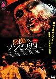 悪魔のゾンビ天国 [DVD]