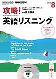 NHK CD ラジオ 攻略!英語リスニング 2015年8月号 (NHK CD)