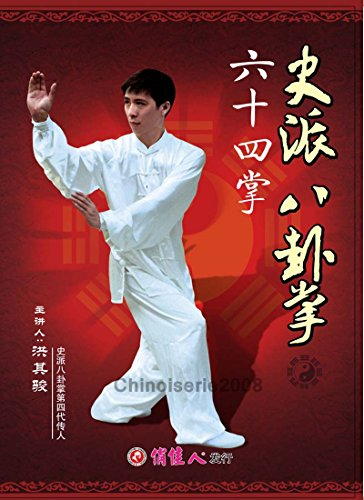 Chinese Kungfu Series - Shi Style Bagua Palm - 64 Palms by Hong QiJun 2DVDs