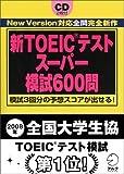 新TOEICテストスーパー模試600問 (TOEICテスト スーパーシリーズ)
