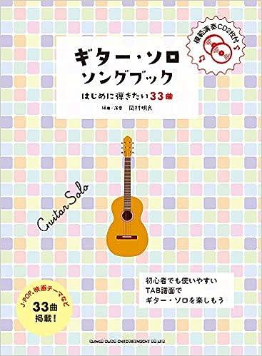 ダウンロードブック ギター・ソロ・ソングブック ―はじめに弾きたい33曲―(模範演奏CD2枚付) 無料のePUBとPDF