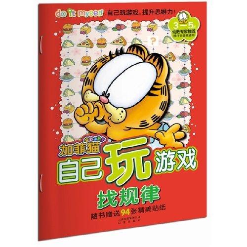 (The Garfield plays games by himself/herself:Seek regulation(present 94 elegant decalses with the book) (Chinese edidion) Pinyin: jia fei mao zi ji wan you xi : zhao gui lv ( sui shu zeng song 94 zhang jing mei tie zhi ))