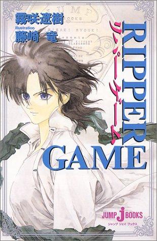 RIPPER GAME (JUMP j BOOKS) (1996) ISBN: 4087030474 [Japanese Import]
