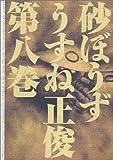 砂ぼうず 8巻 (Beam comix)