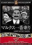 マルクス一番乗り [DVD] FRT-199