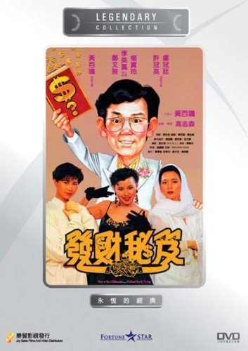 HOW TO BE A BILLIONAIRE - HK 1989 movie DVD (Region All Free) Elizabeth Lee, Cheng Man Ar. Directed by Clifton Ko (English subtitled) by Clifton Ko