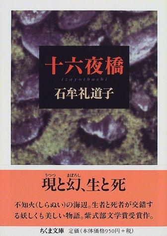 十六夜橋 (ちくま文庫)