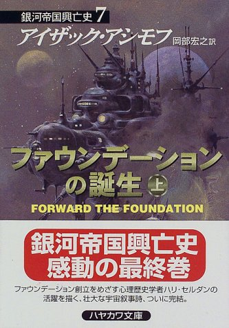 ファウンデーションの誕生(上)―銀河帝国興亡史〈7〉 (ハヤカワ文庫SF)